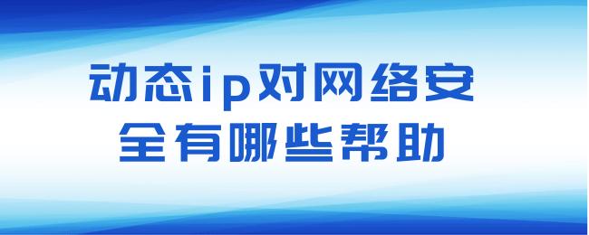 动态ip对网络安全有哪些帮助.png