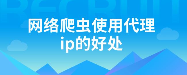 网络爬虫使用代理ip的好处.png