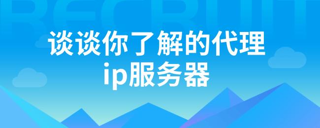 谈谈你了解的代理ip服务器.png