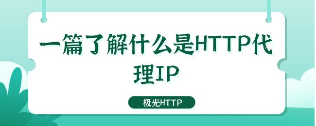 一篇了解什么是HTTP代理IP.png