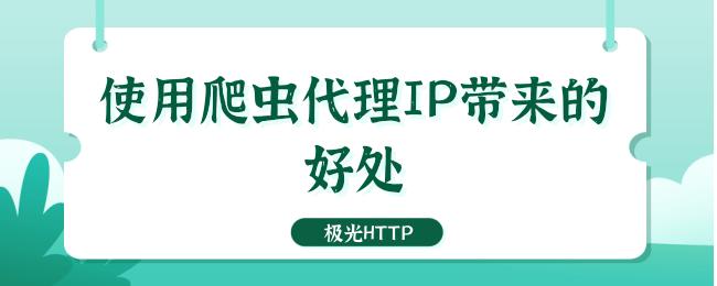使用爬虫代理IP带来的好处 (1).png