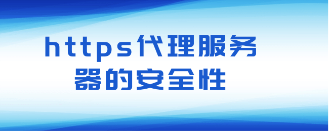 https代理服务器的安全性.png