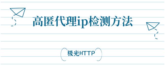 高匿代理ip检测方法.png