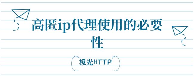 高匿ip代理使用的必要性.png