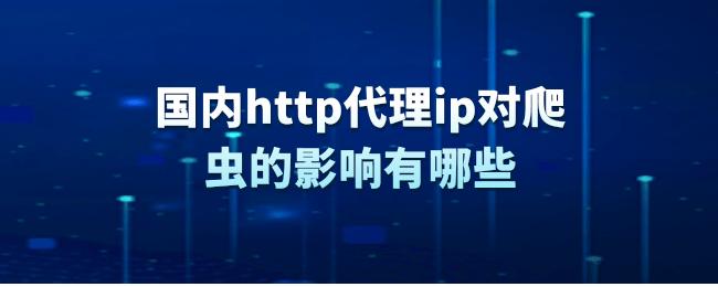 国内http代理ip对爬虫的影响有哪些.png