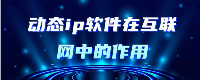 动态ip软件在互联网中的作用.png