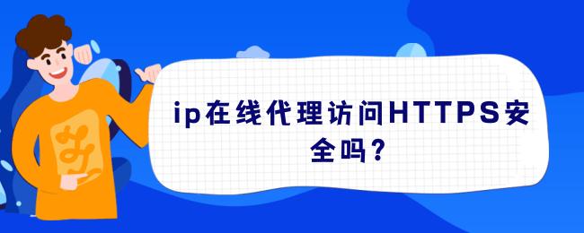 ip在线代理访问HTTPS安全吗?.png