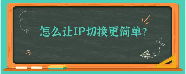 怎么让IP切换更简单?.png