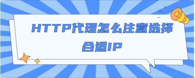 HTTP代理怎么注意选择合适IP.jpg