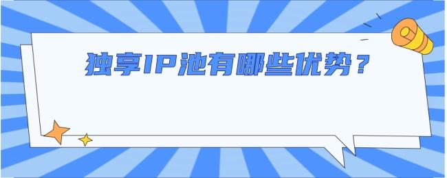 独享IP池有哪些优势?.jpg