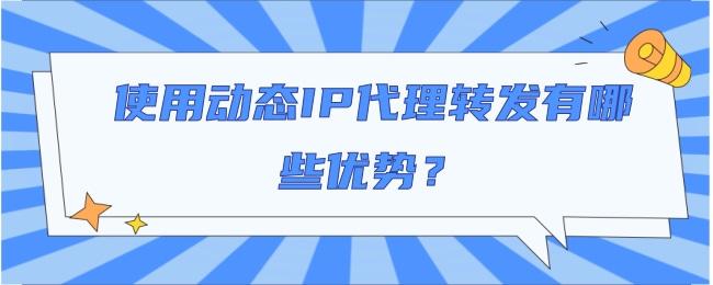使用动态IP代理转发有哪些优势?.jpg