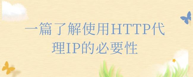 一篇了解使用HTTP代理IP的必要性.jpg