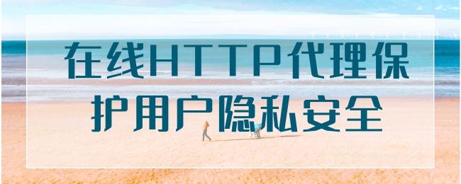 在线HTTP代理保护用户隐私安全.jpg