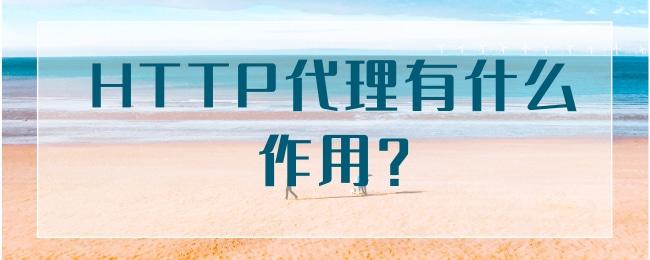 HTTP代理有什么作用?.jpg