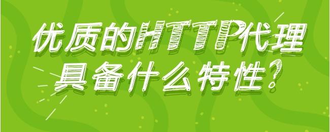 优质的HTTP代理具备什么特性?.jpg