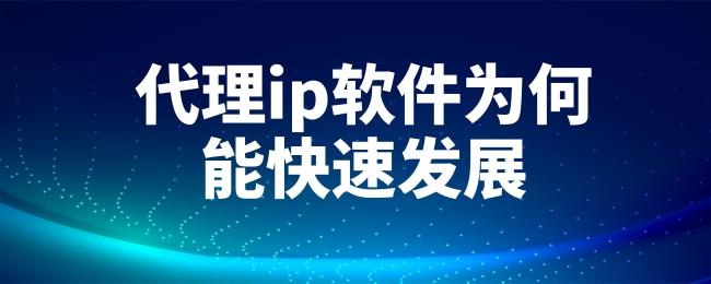 代理ip软件为何能快速发展.jpg
