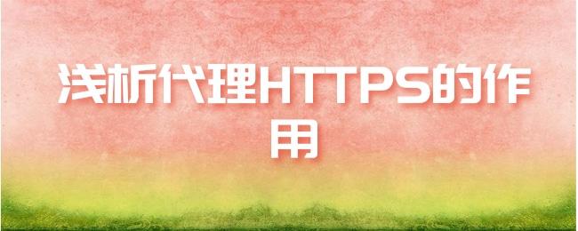 浅析代理HTTPS的作用.jpg
