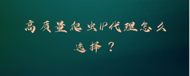 高质量爬虫IP代理怎么选择?.jpg