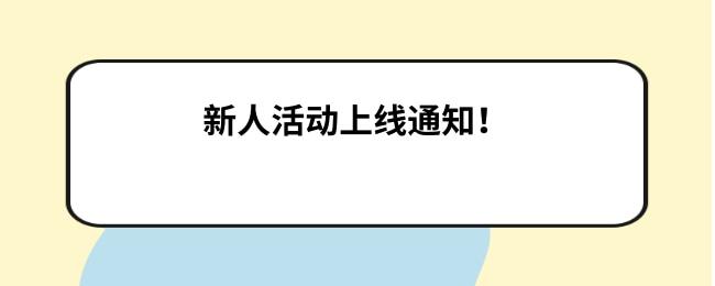 新人活动上线通知!.jpg