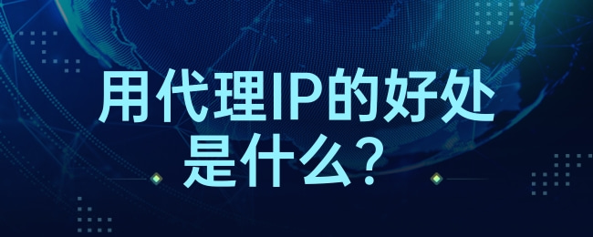 用代理IP的好处是什么?.jpg