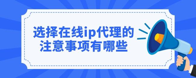 选择在线ip代理的注意事项有哪些.jpg