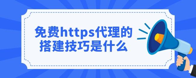 免费https代理的搭建技巧是什么.jpg