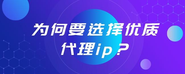为何要选择优质代理ip?.jpg