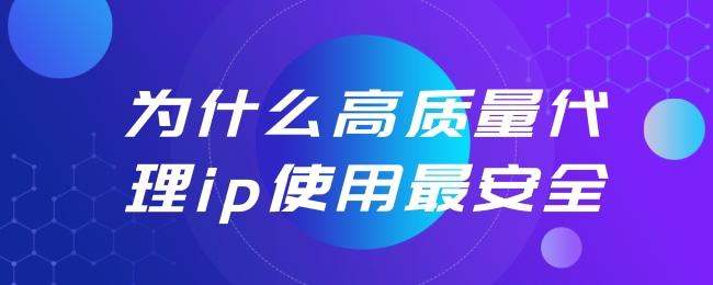 为什么高质量代理ip使用最安全.jpg