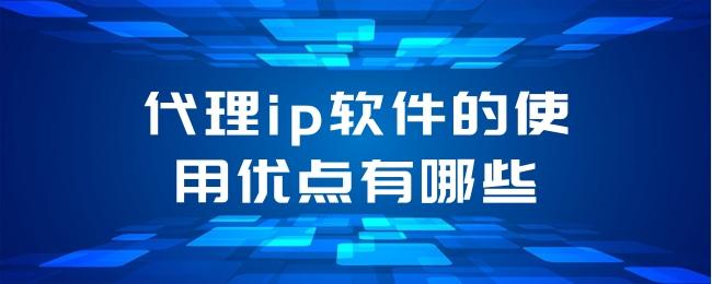 代理ip软件的使用优点有哪些.jpg