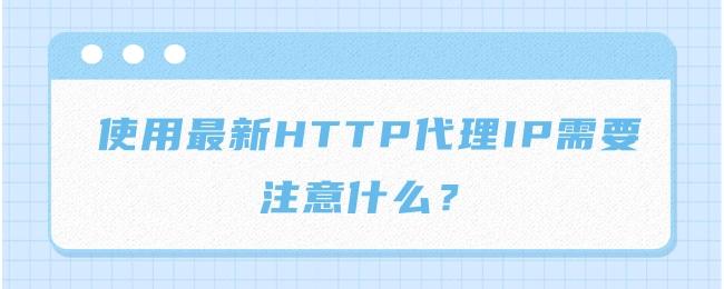 使用最新HTTP代理IP需要注意什么?.jpg