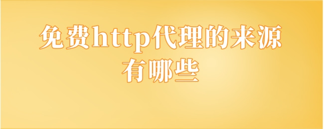 免费http代理的来源有哪些.jpg