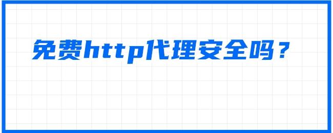 免费http代理安全吗?.jpg
