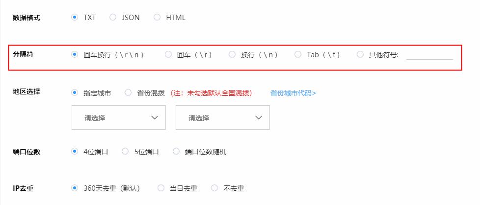 芝麻HTTP API提取之分隔符介绍